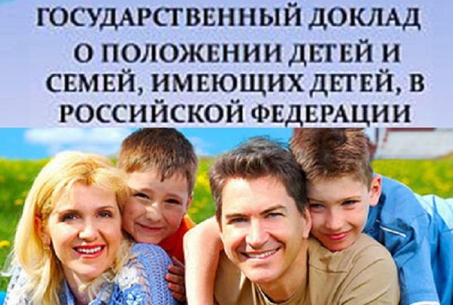 О положении детей в российской федерации государственный доклад 3418